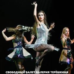 Ваш выход, блондинки! Свободный балет Валерия Терешкина!