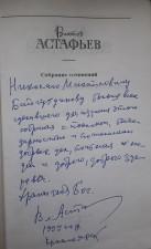 История одного автографа